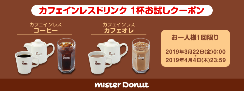 楽天ポイントカードでミスタードーナツのカフェインレスコーヒー1杯無料クーポンを配信中。~4/4。