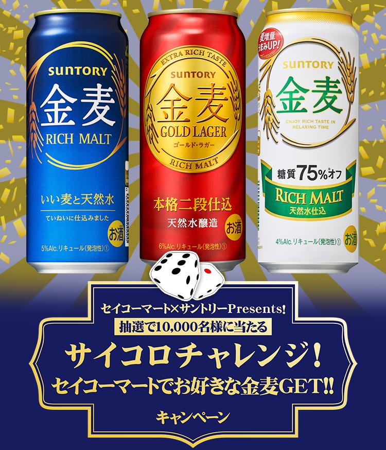 セイコーマートで「金麦・金麦ゴールドラガー・金麦糖質75%オフ」が抽選で1万名に当たる。~3/24。