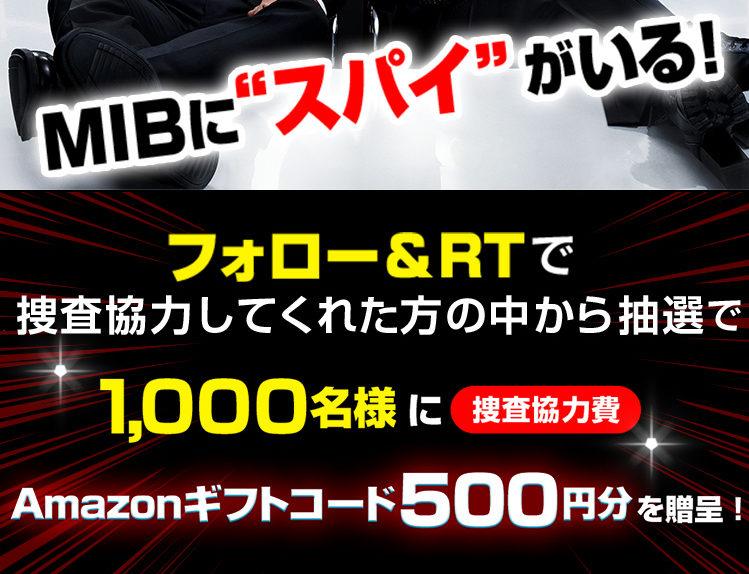 メン・イン・ブラックでアマゾンギフト券500円分が抽選で1000名に当たる。~3/17。