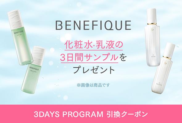 ベネフィークのLINEで化粧水・乳液の3日間サンプルがもれなく貰える。