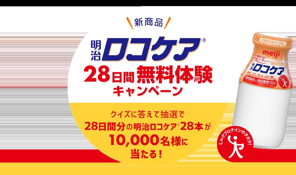 明治ロコケア28本が抽選で1万名に当たる。豆乳飲んだほうがマシかも。~6/15 15時。