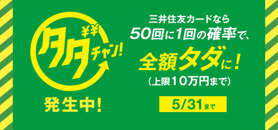 三井住友カードが新規申し込み限定で50回に1回の確率で全額タダ&最大5万円利用で1万円CBとなるキャンペーンを開催中。~5/31。