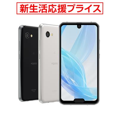 【実質マイナスMNP弾】OCN モバイル ONEでAQUOS R2 compact SH-M09が早速8.8万円⇒5.1万円セール。novalite2も9504円。オプション加入で更に5000円引き。