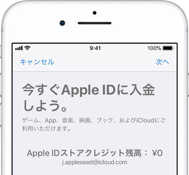AppleIDに入金すると10%ボーナスが貰える。最大3000円分貰える。~5/10。