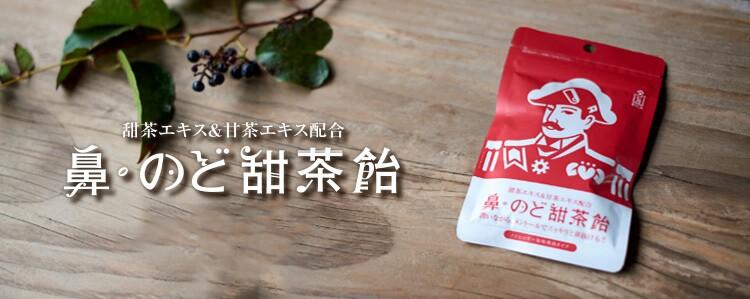 森下仁丹で会員登録すると、鼻・のど甜茶飴(定価500円)がもれなく貰える。~4/15。