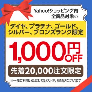 Yahoo!ショッピングで条件付き全ショップ対象1000円引きクーポンを配信中。別に今日買わなくてもいいよ。