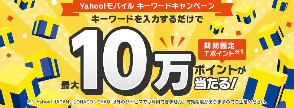 Yahoo!モバイルで1000名に100Tポイント、1名に10万Tポイントが当たる。~3/31。