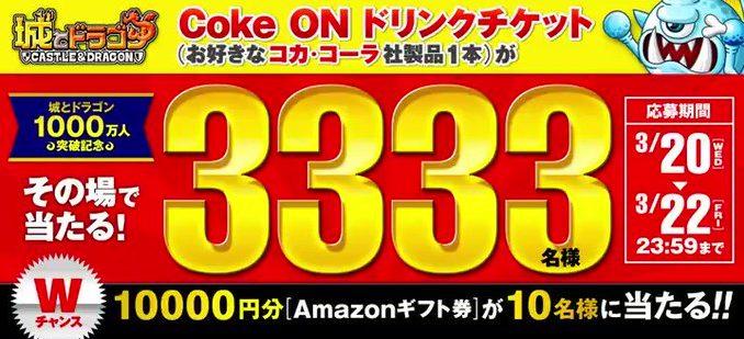 TwitterキャンペーンでCoke ONドリンクチケットが抽選で3333名にその場で当たる。3/20~3/22。
