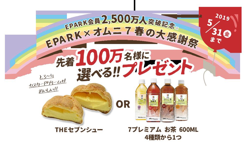 EPARKが先着100万名にTHEセブンシューと7プレミアムお茶を無料配布空。更にnanacoギフトomni7の1000円分が2500名、エステクーポン2500円分が10万名に当たる。~5/31。