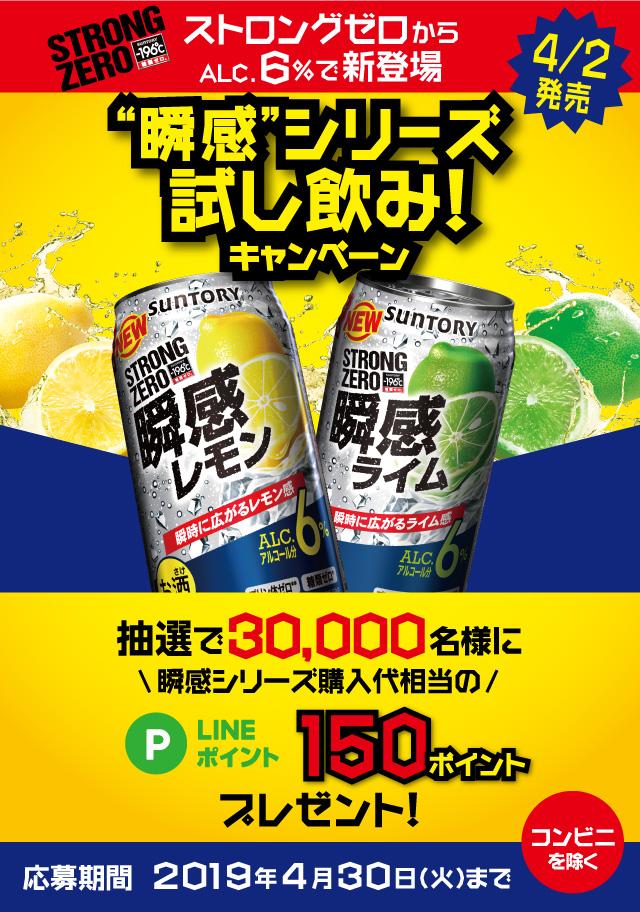 LINEで-196℃ ストロングゼロ(瞬感レモン)を買うと抽選で3万名に150ポイントが当たる。当たったらコンビニ以外に買いに走ろう。~4/30。