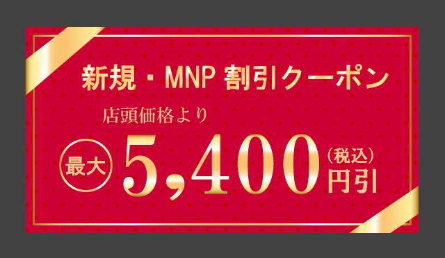 ドコモで使える5400円引きクーポンを配信中。ドコモショップ、量販店、オンラインショップで利用可能。新規・MNP・機種変更対応。~3/31。