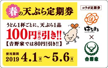 はなまるうどんで『天ぷら定期券』が300円で発売開始。天ぷらは1回100円引きに改悪。吉野家で丼・定食80円引きにも使える。3/19~。