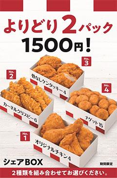 ケンタッキーフライドチキンが2種類組み合わせて買うと最大1020円お得な「シェアBOX」を1500円で期間限定発売へ。10/6~10/31。