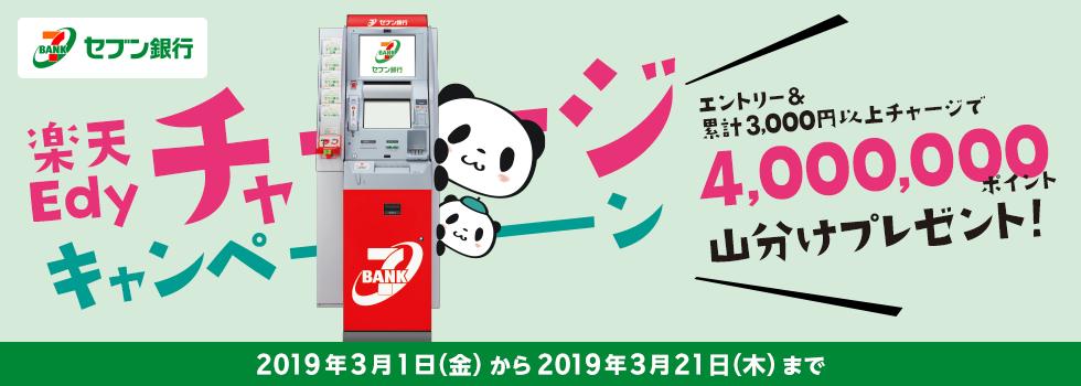 セブン銀行ATMでEdy3000円以上チャージで400万ポイント山分け中。~3/21。<