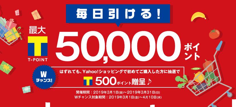 Yahoo!で1T~1万Tポイントが当たる。~1/31。