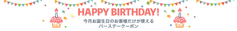 Yahoo!で誕生日月の人向けクーポン。なおYahoo!は一度登録した誕生日の修正は不可能。