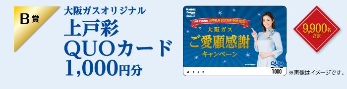 大阪ガスの電気申し込みで上戸彩QUOカード1000円分が9900名、新潟県産コシヒカリ60kg分が100名に当たる。~4/15。