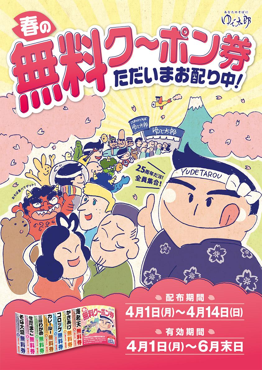 ゆで太郎で無料クーポン券配布祭りで海老天やあきあげ、コロッケ、カレールー、大盛り、わかめ、生卵が無料。