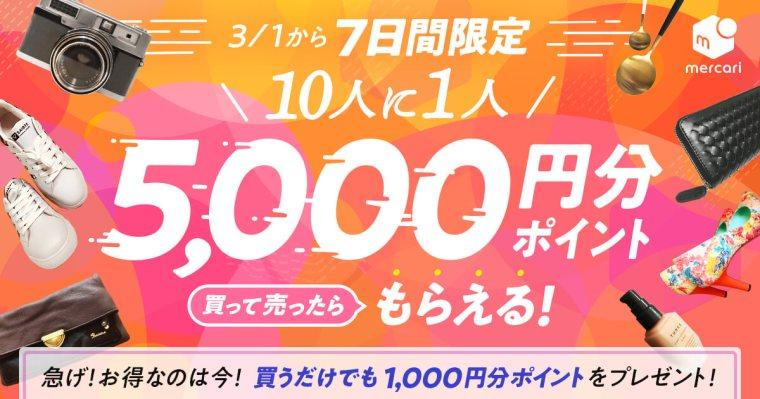 メルカリで3個買うと1000ポイント、2個買って1個売れると10人に1人、5000ポイントが貰える。~3/7。