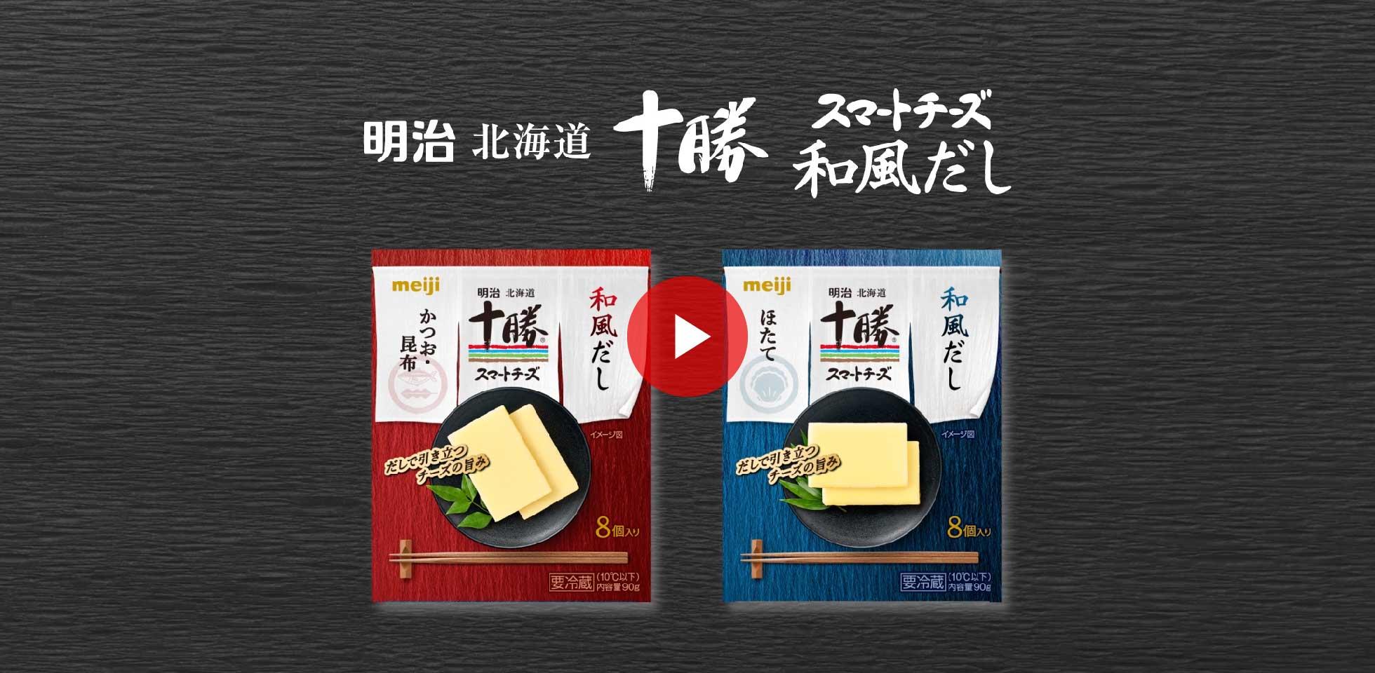 スマートチーズ和風だしスピードくじキャンペーンで毎日100名、合計1400名に「明治北海道十勝スマートチーズ和風だし」が当たる。~4/8。