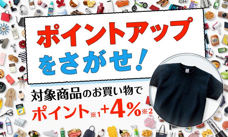 Yahoo!ショッピングでものすごく商品限定ポイント4倍。~本日24時。