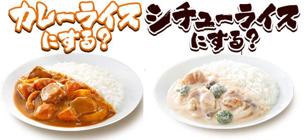 遠藤憲一さんのカレーライスかシチューライスが100円で食べられるキッチンカーが二子玉川と新宿サザンテラスに出店中。3/20~3/28。