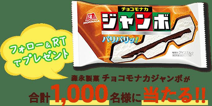 三井住友カードでチョコモナカジャンボが抽選で1000名にその場で当たる。~3/12。