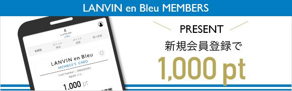ファッションブランドのLANVIN en Bleuで新規会員登録で1000ポイントがもれなく付与。全品送料無料。ストッキングぐらい貰えるかも。4/26~5/7 12時。