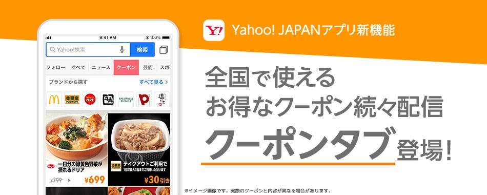 Yahoo! JAPANアプリでクーポンを配信開始。吉野家や上島珈琲、マクドナルドやモスバーガーなど。4/24~。