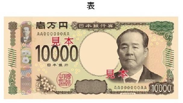 【悲報】新紙幣、ダサい。