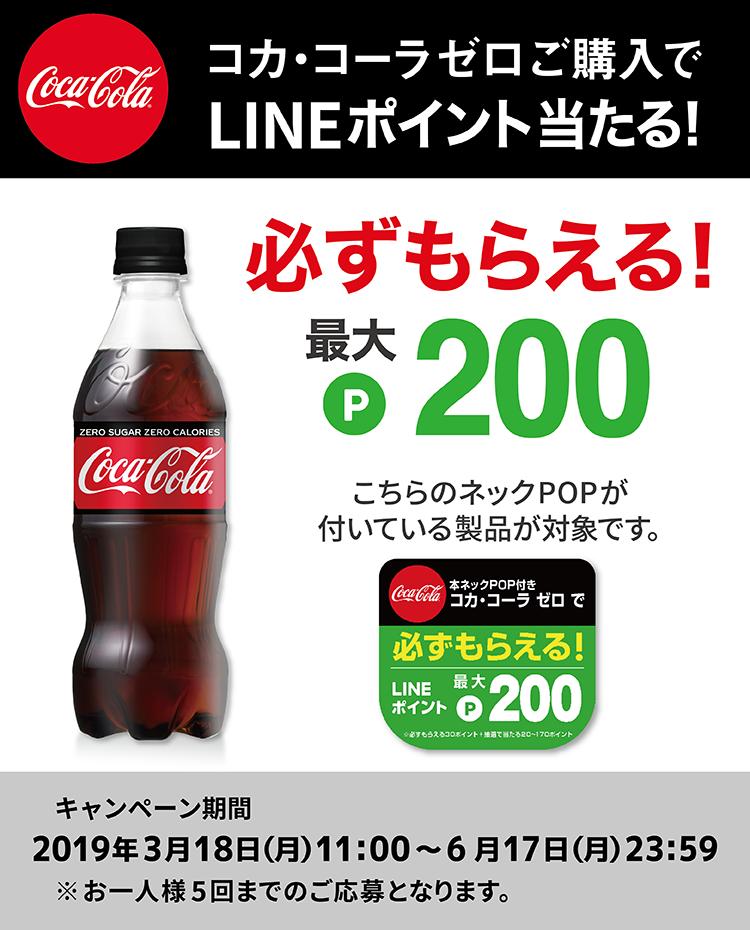 コカ・コーラゼロを買うとLINEポイントが最大200ポイント貰える。何かしらは必ず貰える。~6/17。