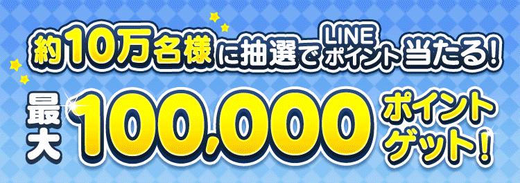 LINEでディズニーツムツムランドで抽選で10万名に最大10万LINEポイントが当たる。