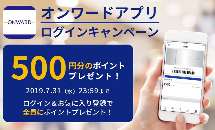 オンワードアプリで500円分ポイントがもれなく貰える。