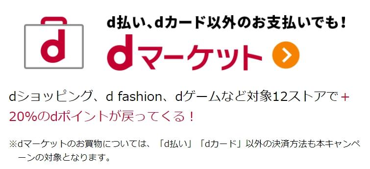実はdショッピング、d fashion、dゲームでは「d払い」「dカード」以外もポイント20倍。d払いは別のサイトで使うべき。