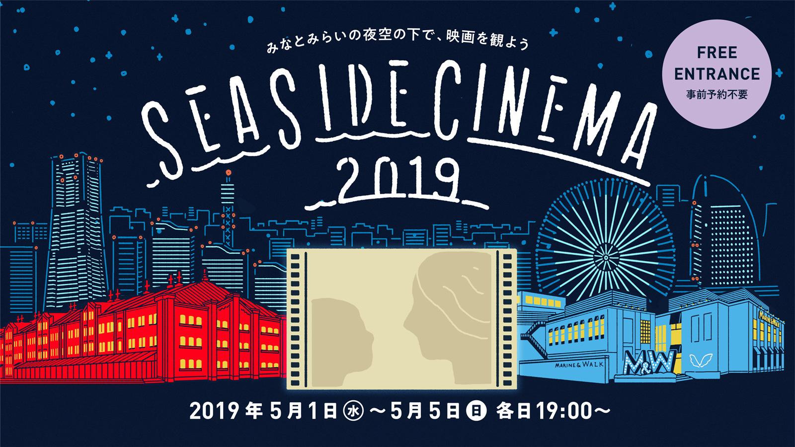 5日間限定の野外シアター「SEASIDE CINEMA」を横浜赤レンガ倉庫のMARINE&WALK YOKOHAMAにて開催予定。