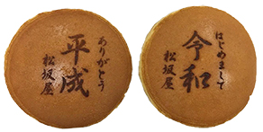 松坂屋上野店で平成の終わり・令和のはじまりの日に和菓子をプレゼント。4/30~5/1。朝10時~。