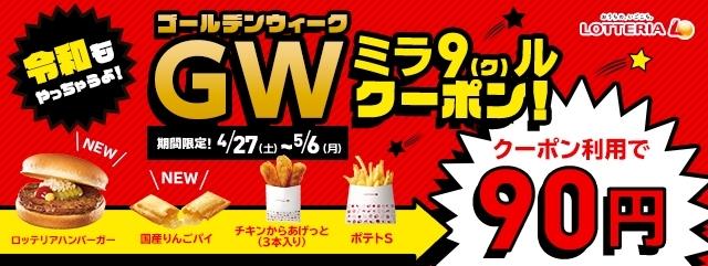 ロッテリアでお盆中はハンバーガーやりんごパイ、ポテト、からあげっとが90円となるクーポンを配信中。~8/18。