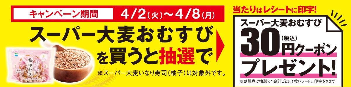 ファミリーマートでスーパー大麦おむすびを買うと30円引きが当たる。