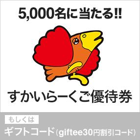 auスマートパスですかいらーくご優待券(500円)が抽選で5000名に当たる。外れてもgiftee30円割引クーポンがもれなく貰える。