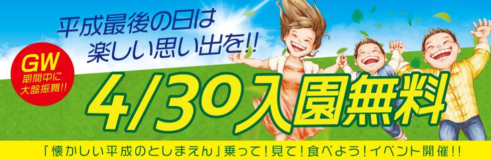東京の「としまえん」が入園無料。通常大人1000円、子供500円。パスポートも1000円引き。4/30限定。