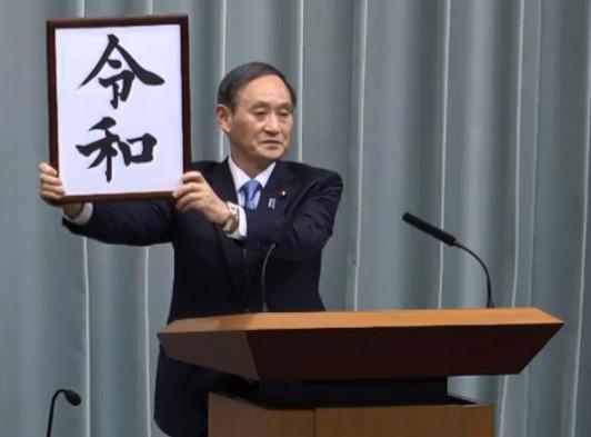 新元号は「令和」(れいわ)に決定。官房長官が発表へ。2016年7月13日にたまたま予言的中させたツイートが話題に。