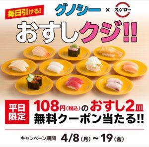 グノシー×スシロー216円割引おすしくじキャンペーンで寿司2皿分が抽選で4万名に当たる。~4/19 21時。