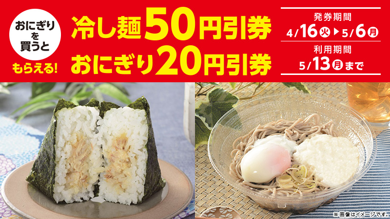 ローソンでおにぎりを買うと冷やし麺50円引き券、おにぎり20円引き券が貰える。~5/6。