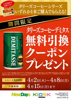 ニューデイズでタリーズシリーズを買うと「タリーズコーヒーデミタス165g」が貰える。~4/8。
