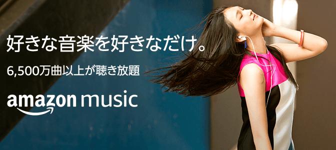 アマゾンで無料MP3をダウンロードするとAmazon Music Unlimited(月額980円)が30日⇒90日無料に延長可能へ。4/9 10時~。