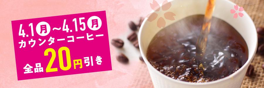 NEWDAYSでカウンターコーヒー20円引きセールを開催中。~4/15。