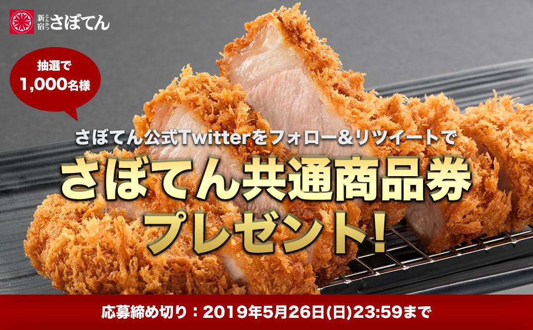 とんかつ新宿さぼてんで共通商品券500円分が抽選で1000名に当たる。~5/26。