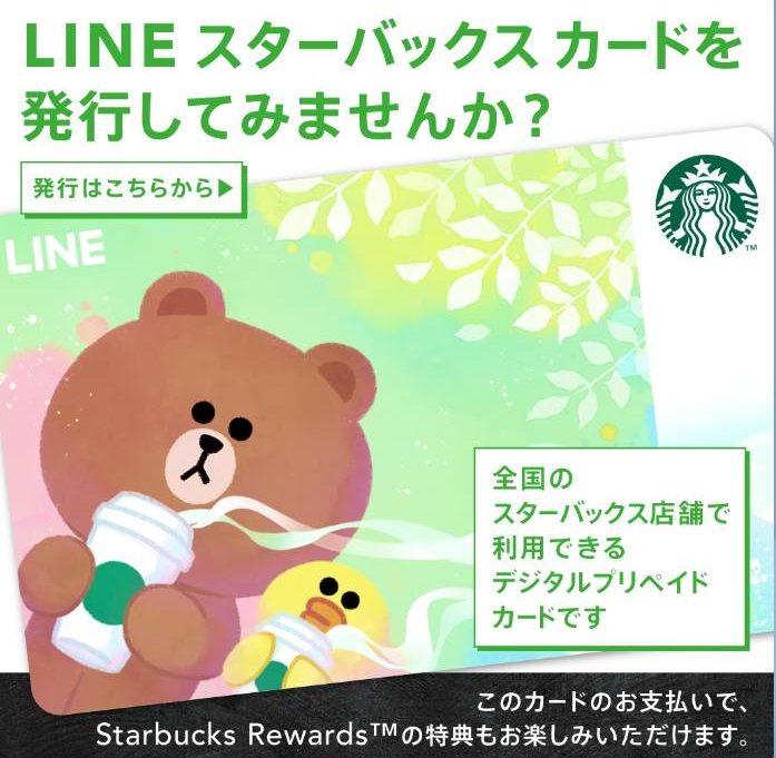 LINE PayでLINEスターバックスカードを発行へ。既存のモバイル会員と同じで特に意味はない。