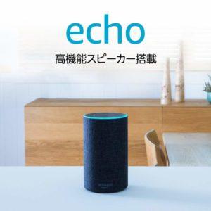 AmazonEchoが1台で5000円引き、11980円⇒6980円。そろそろ新機種来るか。