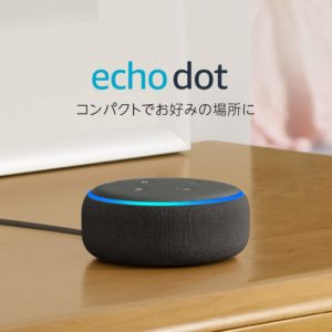 アマゾンでEcho Dot (エコードット) が3台まとめて5980円OFF、Echo Spotが2台で6500円OFF。dotはTP-Link Kasa スマート LED ランプ付きでお値段据え置き。~4/19。